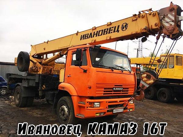 Ивановец Камаз 16т