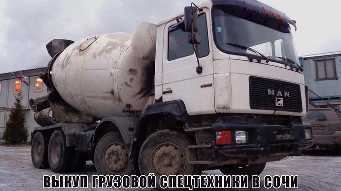 выкуп грузовой техники в сочи.jpg
