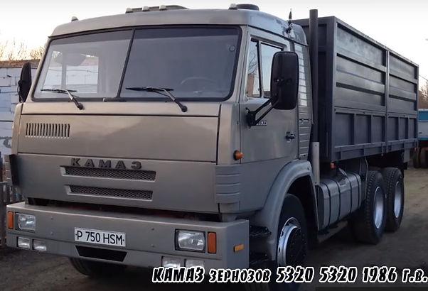 Камаз зерновоз 5320 1986 года выпуска