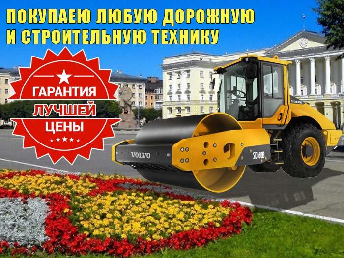 выкуп строительной и дорожной техники в смоленске