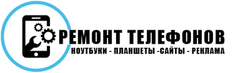 Лого ремонт телефонов-min.png