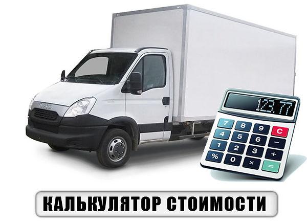 Калькулятор стоимости техники, выполнить рассчет