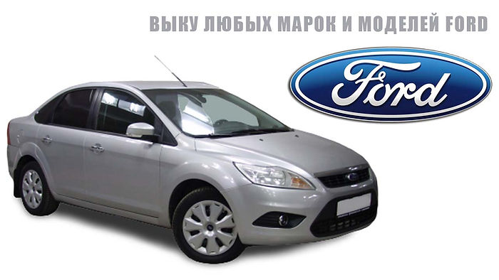 Выкуп любых марок и моделей Ford