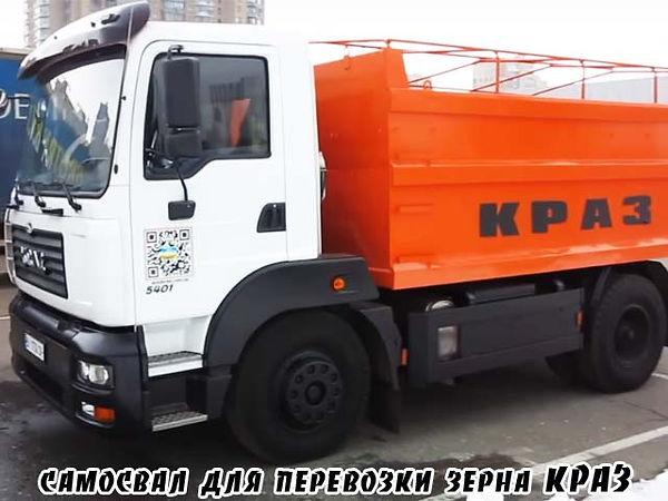 Самосвал для перевозки зерна КРАЗ
