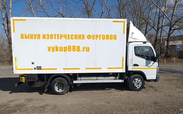 заявка на выкуп изотремических фургонов