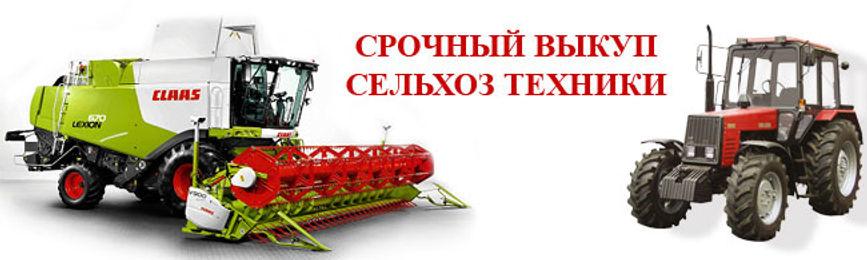 Выкуп сельхозтехники на выгодных условиях