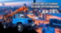 Выкуп любой грузовой техники в Перми.jpg