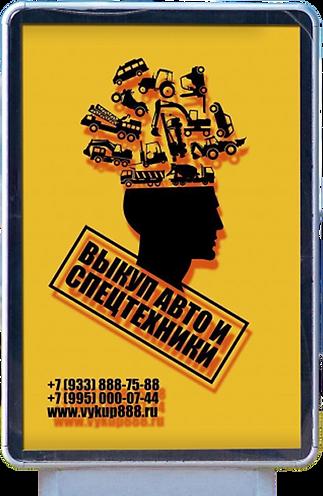 баннер выкуп спецтехники 888.png