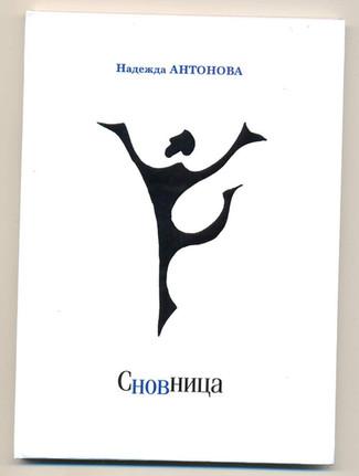 Надежда Антонова выпустила сборник поэзии и прозы о снах