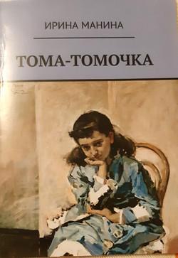 Тома-Томочка.jpg