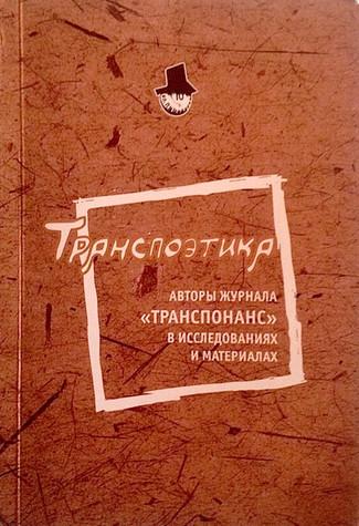 Издана беседа Ры Никоновой и Татьяны Михайловской