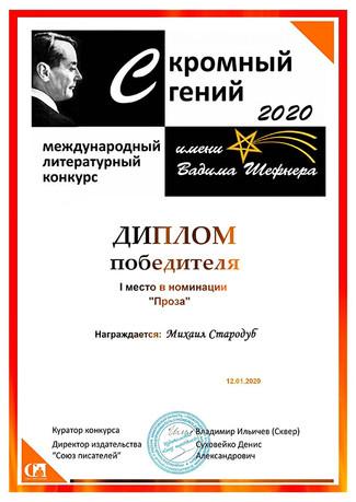 Михаил Стародуб стал победителем литературного конкурса