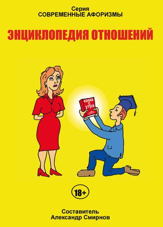 У Александра Смирнова вышла новая книга афоризмов
