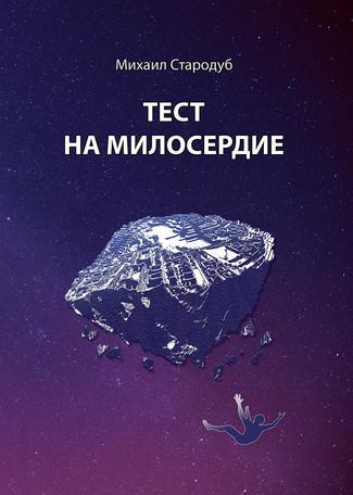"""""""Тест на милосердие"""" - новая книга Михаила Стародуба"""