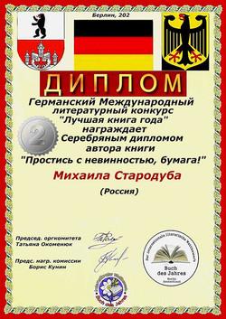 ДИПЛОМ-ЛУЧШАЯ-КНИГА-ГОДА-2020