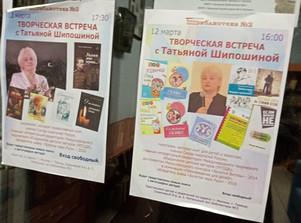 Татьяна Шипошина рассказала о встрече с читателями в Троицке