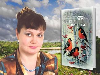 Елена Щербакова выпустила две новые книги