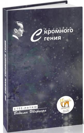 Вышла сказка Михаила Стародуба «Ошибка в расчётах»