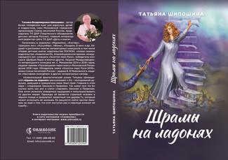 Татьяна Шипошина выпустила стихи к праздникам и не только