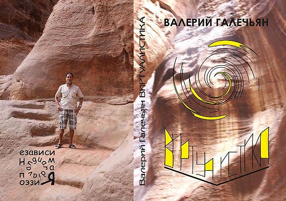 cover Виртуалистика.jpg