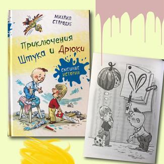 Михаила Стародуб выпустил «Приключения Штука и Дрюки»