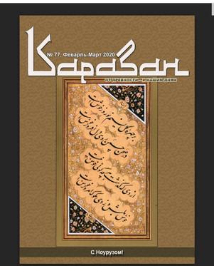 Роман Жанны Голубицкой «Тегеран-1360» победил в международном литературном конкурсе «Открытая Еврази