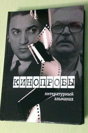 У Михаила Стародуба вышла новая пьеса