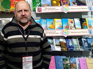 Алексей Миронов принял участие в Минской Международной Книжной Выставки-Ярмарке