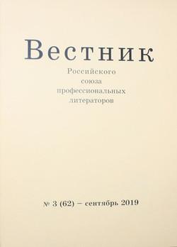№3 (62) - сентябрь 2019