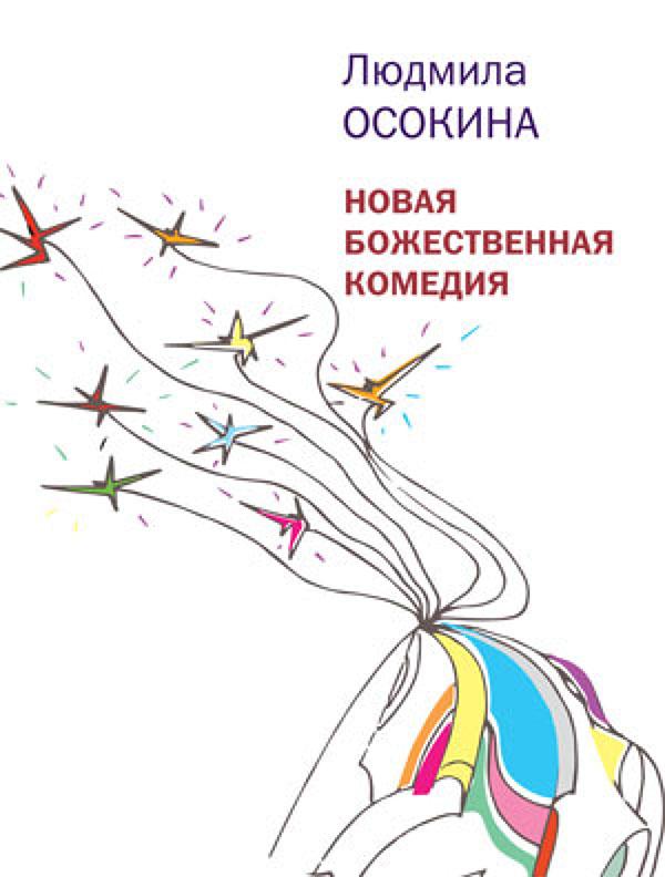 osokina_novaya_bozhestvennaya_komediya_2