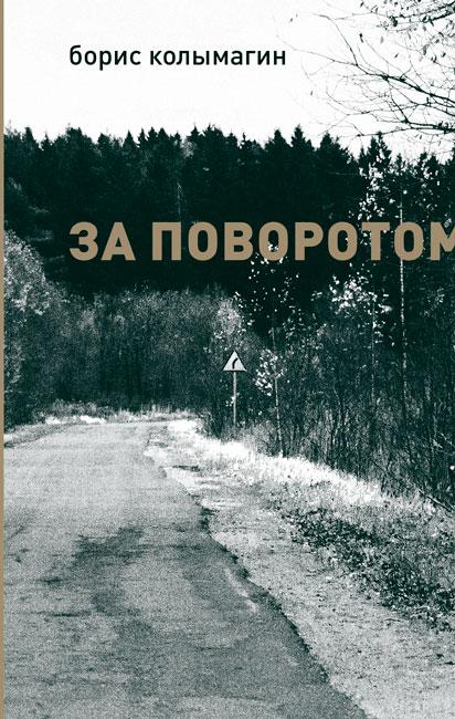 Za_povorotom_prevew_обложка