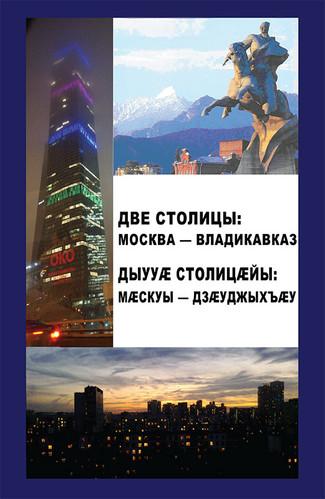 """Вышел первый номер альманаха """"Две столицы"""""""