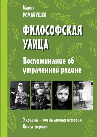 «Философская улица» - новая книга Марии Романушко