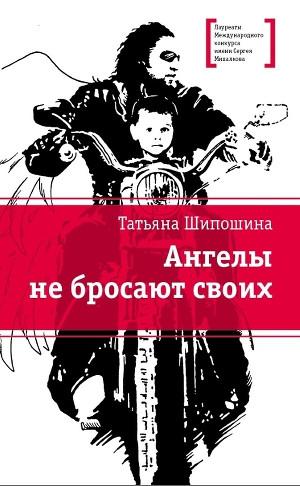 Татьяна Шипошина: Ангелы не бросают своих
