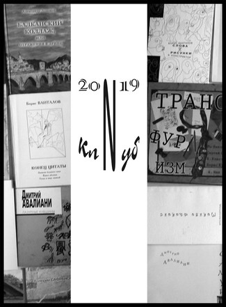 Вышел выпусклитературного альманаха «Клуб N» за 2019 год