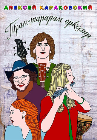 Повесть Алексея Караковского «Трам-тарарам оркестр» поступила в продажу