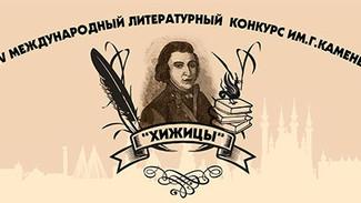 Стартует прием заявок на IV международный литературный конкурс имени Гавриила Каменева «Хижицы-2020»