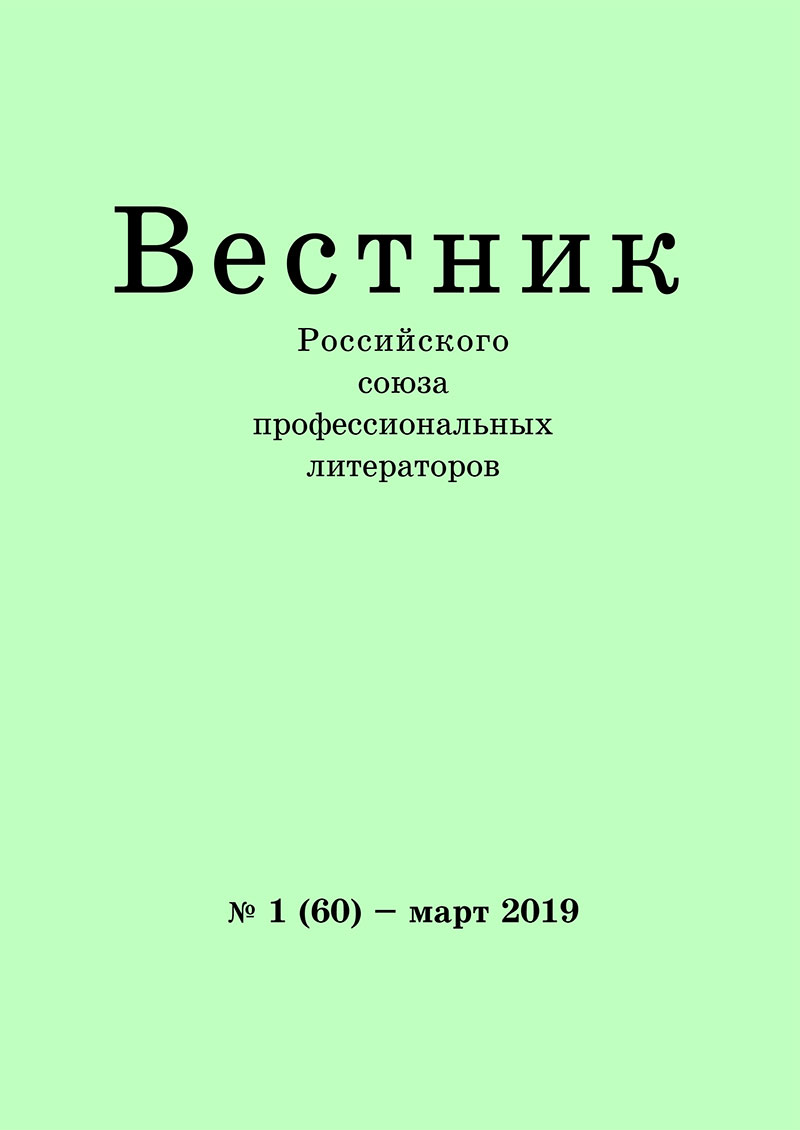 №1 (60) - март 2019
