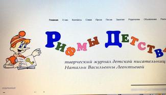 Kidpoems.Ru - новый проект Натальи Леонтьевой