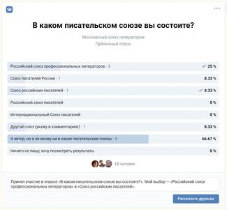 Приглашаем вступить в сообщество Вконтакте Московского союза литераторов!