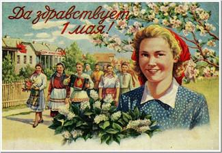 Поздравляем с Днём весны и труда!