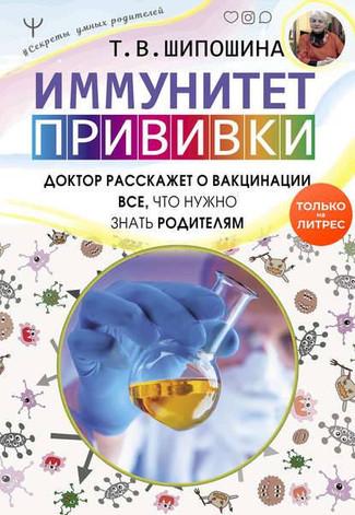 Писательница-врач Татьяна Шипошина выпустила книгу о прививках