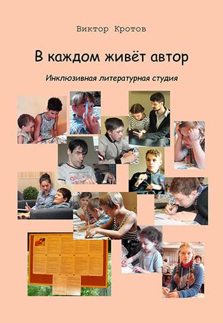 Виктор Кротов издал письменное наследие своих родителей