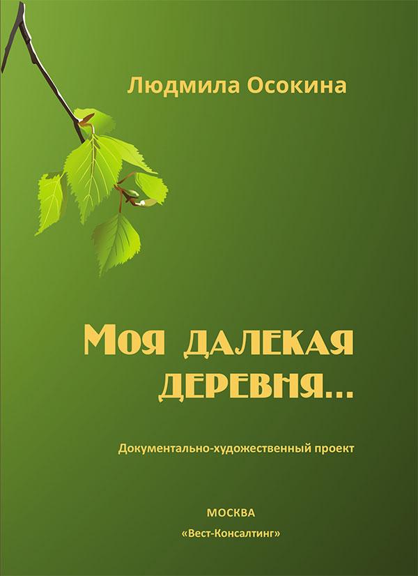Осокина_МояДеревня_обложка-в-печать-(1).