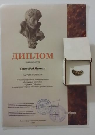 Михаил Стародуб стал лауреатом конкурса имени Гофмана