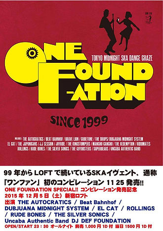 one foundation ワンファン