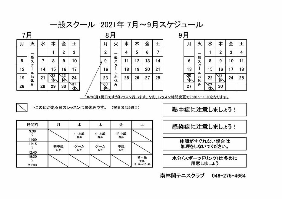 一般スクール7月~9月スケジュール.jpg