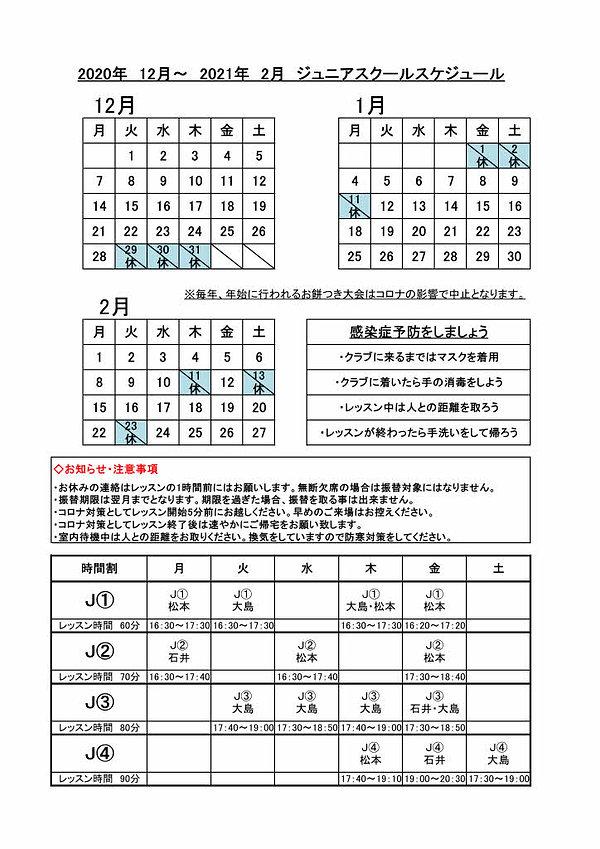 ジュニアスケジュール2020.jpg