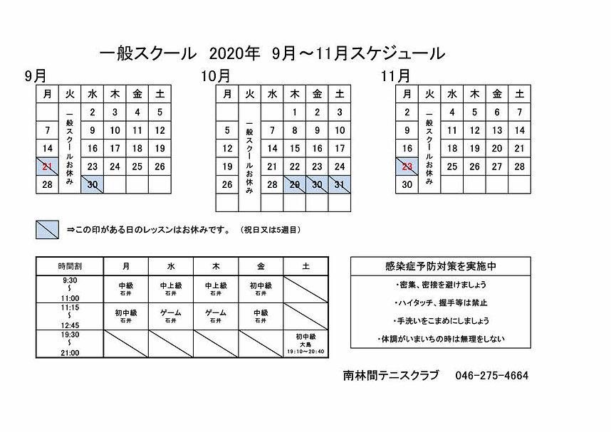 一般スクール9月~11月スケジュール.jpg