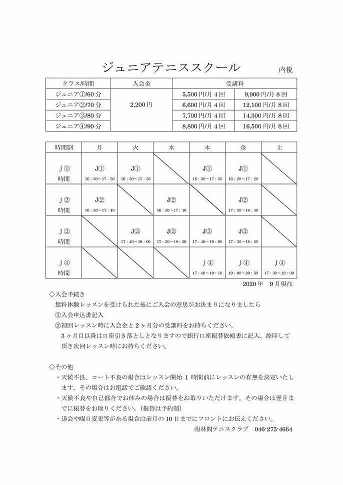 ジュニアテニススクール.jpg